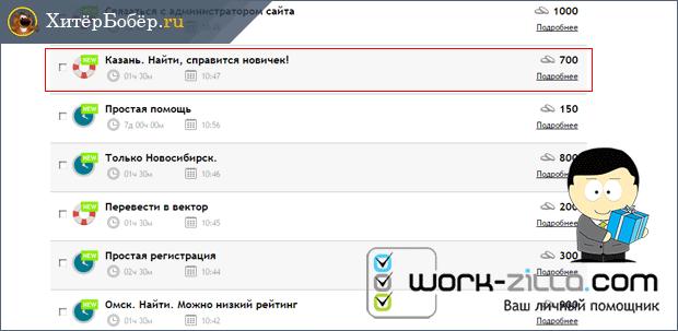 pénzkeresés az interneten beruházások nélkül 100)