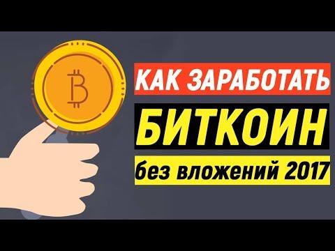 berendezések bitcoinok keresésére