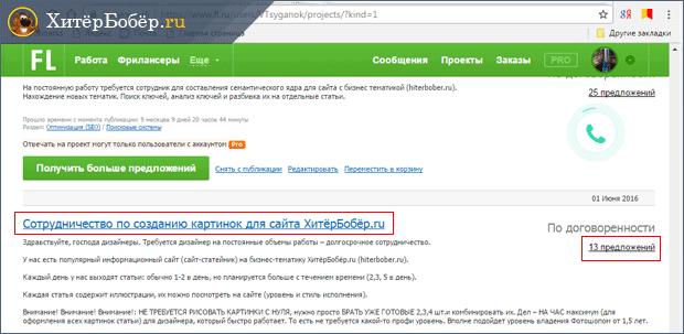 weboldal pénzkereséshez az interneten befektetés nélkül)