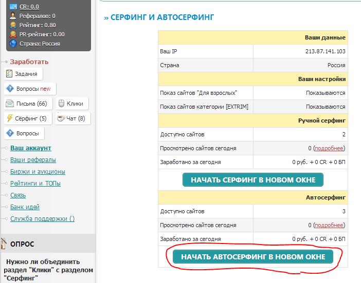 azonnal pénzt keresni a számlára)