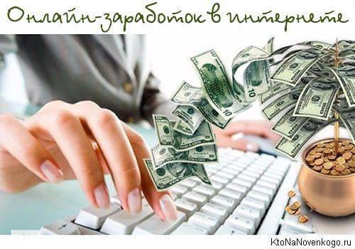 hogyan lehet online pénzt keresni, valóban vélemények