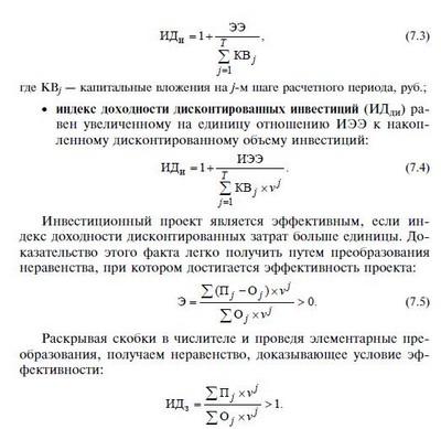 valós lehetőségek befektetési projektekben valós példa)
