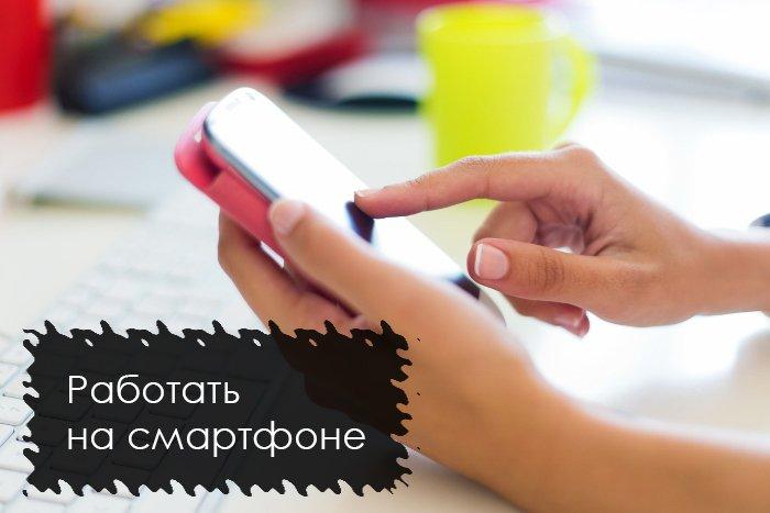 hogyan lehet pénzt keresni a mobiljáról az interneten
