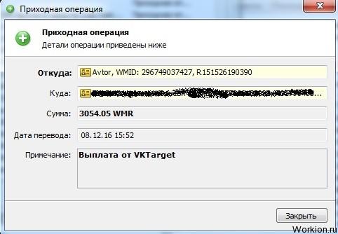 keresni wmr az interneten)