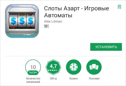 alkalmazás pénzt keresni az interneten az android számára