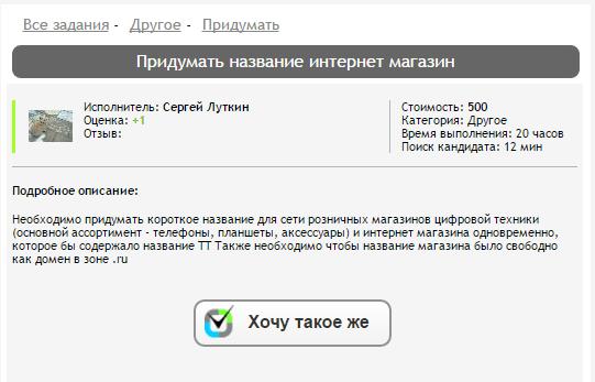 gyorsan készítsen weboldalt, és keressen pénzt rajta)