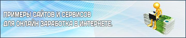 pénzt keresni az interneten ellenőrzött webhelyeken)