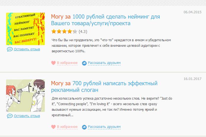 pénzt keresni az interneten írjon megjegyzést)