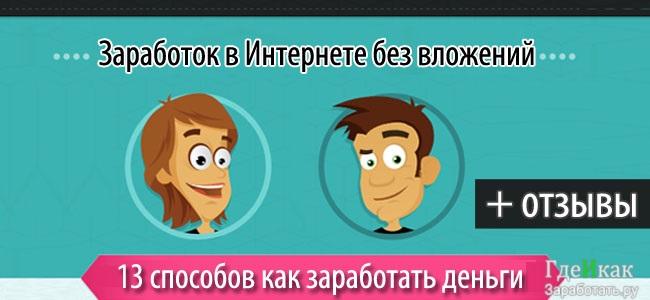 pénzt keresni az interneten smarithon beruházásai nélkül)