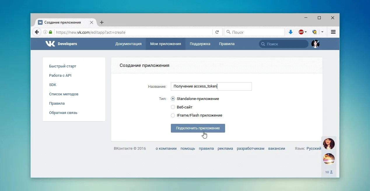 VK token megszerzése)