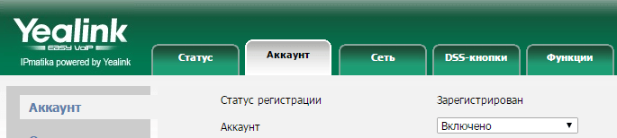 PBX opciók)