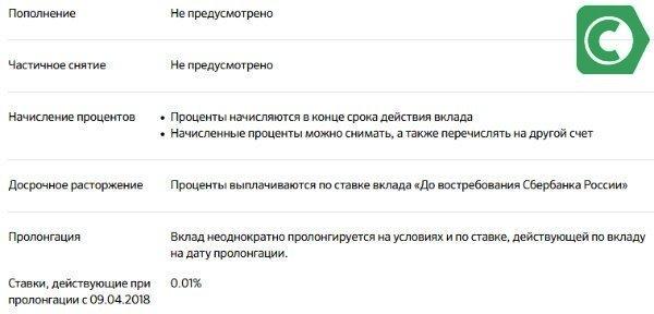 minimális betéti lehetőség)