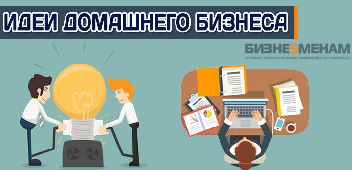 az internetes vállalkozás legjövedelmezőbb típusai)